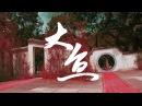 大魚(Big Fish)(大魚海棠印象曲) 國樂版(揚琴/二胡/中胡/笛/琵琶/中阮/大阮/吉他) by 八336