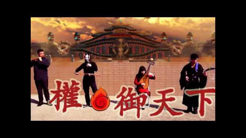 權御天下 (Sun Quan The Emperor - Vocaloid) (二胡erhu笛子dizi琵琶pipa電吉他electric guitar) by 八荒印痕OctoEast