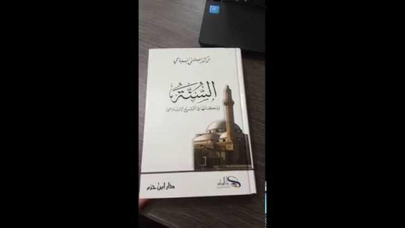 Долголетняя практика Шейха Мустафа Ас-Сиба'и пытаясь сблизить Суннитов и Шиитов.