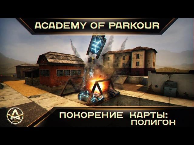 Покорение карты «Полигон» | AoP