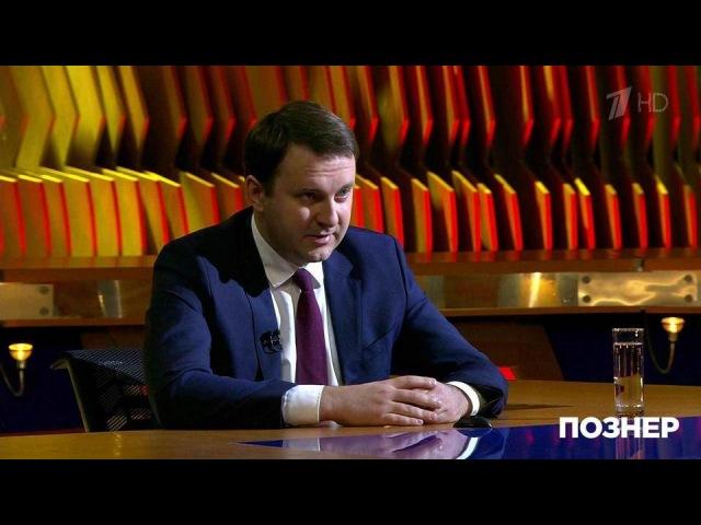 Гость Максим Орешкин. Познер. Выпуск от05.03.2018
