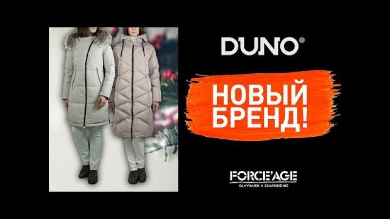 Новый бренд DUNO в магазинах Force'Age!