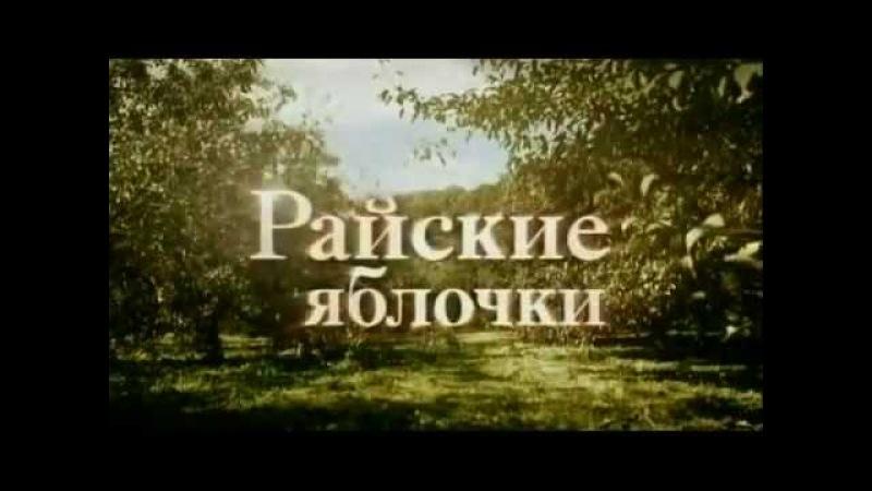 Райские яблочки 1 серия 1 сезон