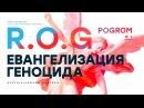 R O G Pogrom 1 Евангелизация геноцида