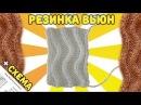 Узоры Спицами Резинка Вьюн Узор №10 Вязание Спицами Cable Rib Pattern