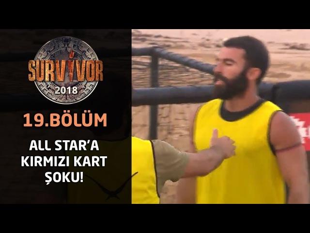 Turabi çift sarıdan kırmızı kart gördü, oyun dışı kaldı! | 19. Bölüm | Survivor 2018