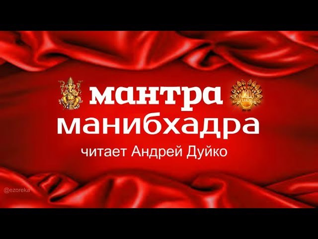 Мантра денег Мантра Манибхадра Читает Андрей Дуйко 108 раз