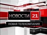 Новости 21 (20.03.2018) (РИА Биробиджан)