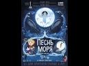 Песнь моря (2014) — КиноПоиск