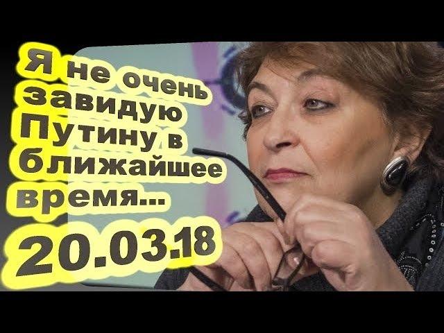 Евгения Альбац - Я не очень завидую Путину в ближайшее время... 20.03.18 /Особое мнение/