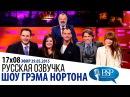 КРИС ПРАТТ, МЕЛИССА МАККАРТИ, ДЖУД ЛОУ, ДЖОН БИШОП [s17e08] | ШОУ ГРЭМА НОРТОНА
