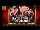 Команда DanStart школы танца ЭпиCENTER выступила в телешоу Ваше Лото