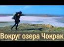 ⛺3 Поход вокруг озера Чокрак Ташкалакские Чокракские каменоломни