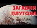Что скрывает Плутон