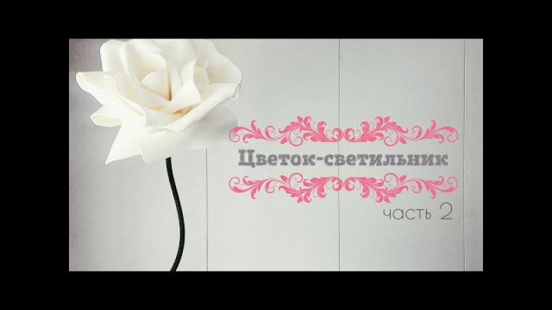 Цветок-светильник🌸💡: 2 часть