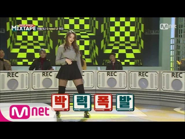 MIXTAPE 러시아 여신 안젤리나가 소화하는 〈방탄소년단 - I NEED U〉 무대 161230 EP.4