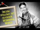 ЛИДИЯ РУСЛАНОВА.Валенки-Звезды прошлых лет на канале Wonderful World. Зима на канале Wonde...