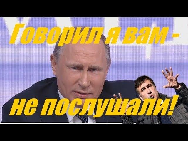 А ведь Путин предупреждал! В Киеве заявили, что приглашение Саакашвили было ошиб...