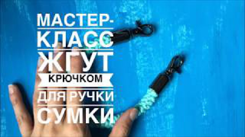 Вязание крючком жгута из трикотажной пряжи для сумочки. Cord Crochet
