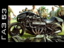 Мужик собрал мотоцикл из ГАЗ 53 V8 на 200 л.с. Разгон до 100 за 2 сек. Машина своими руками