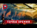 Н.Стариков. Экономика России скоро удивит «золотой миллиард»