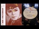 Майя Кристалинская - Топ, топ ( LP - Vinyl 78 обм. )