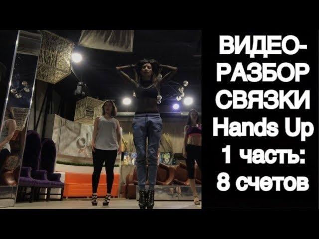Связка | Видео-урок по Go-Go | High-Heels | Go-Go Dance Tutorial