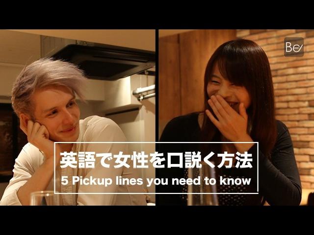 英語で女性を口説く5の方法
