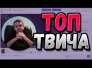 ARTHAS ПАПИЧ Лучшие моменты со стримов Twitch за 2017 год