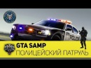 Полицейский патруль в GTA SAMP