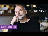 Эхо Москвы Винил Олег Нестеров 13.12.17