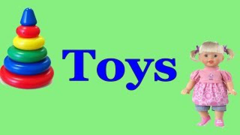 Английский для детей. Игрушки