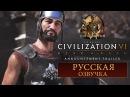 🇷🇺 Civilization VI: Rise and Fall трейлер на русском (с переводом)