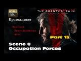 Metal Gear Solid V The Phantom Pain. Прохождение на русском 15 - Эпизод 8 Окупационные силы