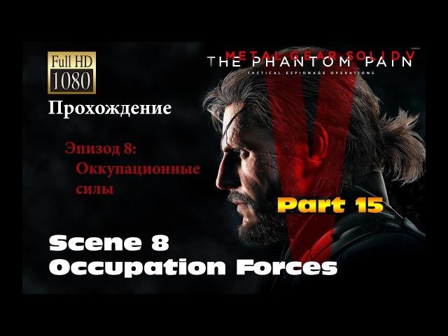 Metal Gear Solid V: The Phantom Pain. Прохождение на русском 15 - Эпизод 8: Окупационные силы