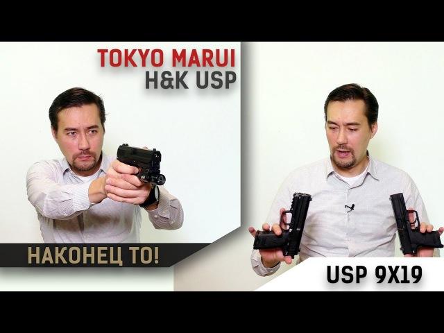 Новинка 9мм Tokyo Marui HK USP. Плюс розыгрыш двух пистолетов.