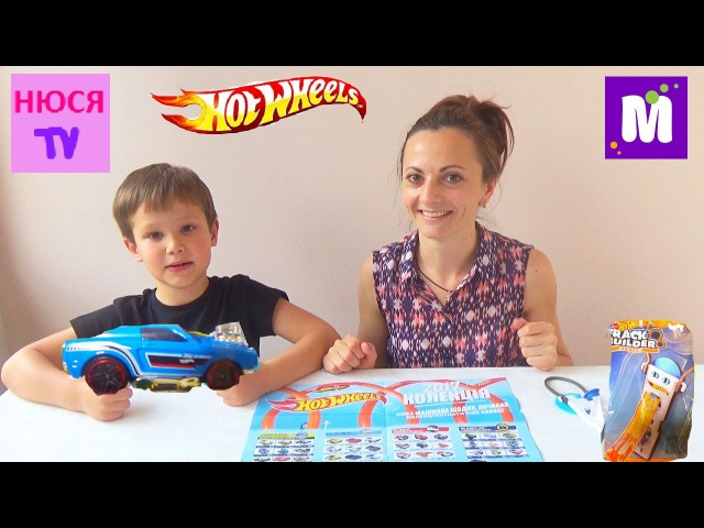 Катя и МАКС открываем Hot Wheels с Максом Машинка Форд и пусковой Механизм Играем с Mister Max