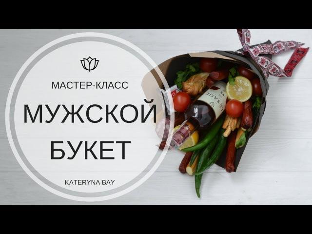 Делаем мужской букет из колбасы | Мясной букет своими руками | DIY Man Bouquet