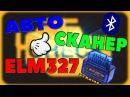 Посылка из Китая: ELM327 авто сканер ТЕСТ mazda 323