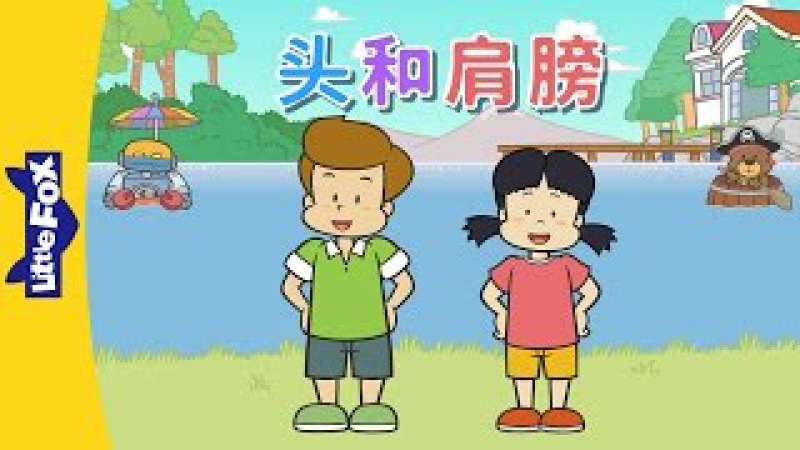 Head and Shoulders (头和肩膀)   Sing-Alongs   Chinese   By Little Fox
