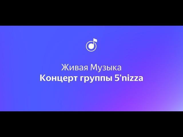 Живая Яндекс.Музыка с 5'nizza