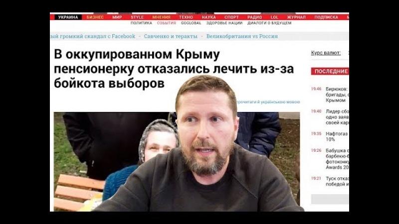 За бойкот выборов в Kpымy выгнaли из бoльницы