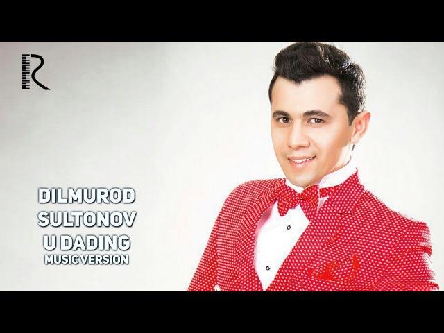 Dilmurod Sultonov - U dading | Дилмурод Султонов - У дадинг (music version)