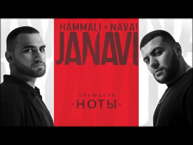HammAli Navai - Ноты (2018 JANAVI)