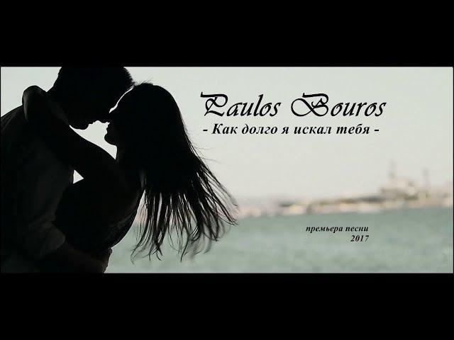 Как долго я искал тебя исп Paulos Bouros премьера 2017