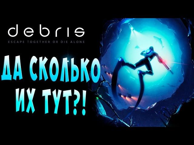 ДА СКОЛЬКО ИХ ТУТ! Debris (обломки) подводное выживание прохождение на русском (озвучка) 6