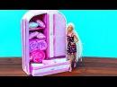 Как сделать ШКАФ для КУКОЛ Барби, Монстер Хай Мебель для кукол своими руками Л...