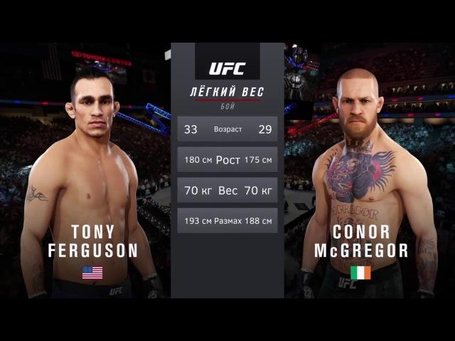 💥RFC 45💥 (L) - Tony Ferguson (ig_teka96) vs Conor McGregor (Rinat89sever)