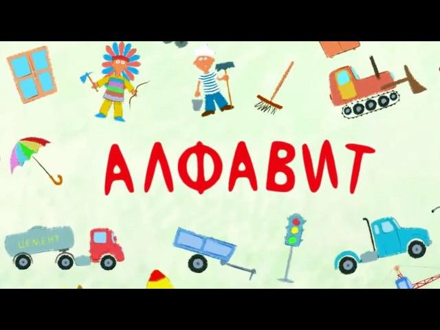 Песенки для детей - Алфавит обучающая развивающая детская песня