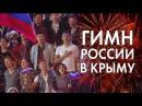 ГИМН РОССИИ В КРЫМУ - Комментарии иностранцев